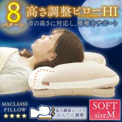 まくら 枕 匠眠 ハイクラスピロー M ソフト 中材調節 高さ調節 マクラ 快眠 頸椎サポート 手洗い PE4S-3757 アイリスオーヤマ 送料無料