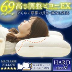 まくら 枕 匠眠 エクストラピロー M ハード 硬め 高さ調節 マクラ 快眠 頸椎サポート 手洗い PE5H-4060 アイリスオーヤマ 送料無料