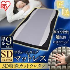 マットレス セミダブル 匠眠 ハイキューブマットレス 9cm SD MAH9-SD アイリスオーヤマ 送料無料
