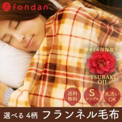 毛布 シングル 可愛い 冬 あったか もこもこ フランネル毛布(チェック) シングル fondan  FDFB-14200-054 クリアグローブ 送料無料