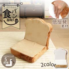 食パン型 座椅子 リクライニング 敬老 ハイバック 低反発 かわいい 座椅子 低反発 食パン座椅子 プラザセレクト