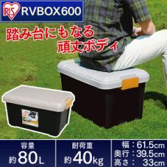 収納 ボックス アイリスオーヤマ 車 RVBOX RVボックス 600 (容量40L) カーキ/エコブラック (幅61.5×奥行39.5×高さ33cm