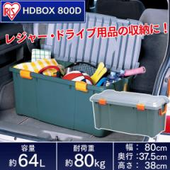 収納 ボックス HDBOX 800D グレー/モスグリーン 幅80×奥行37.5×高さ38cm アイリスオーヤマ 送料無料