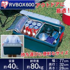 収納 ボックス 車 RVBOX RVボックス 600 40L グレー/ダークグリーン 幅61.5×奥行37.5×高さ33cm アイリスオーヤマ 送料無料