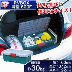 収納 ボックス 車 RVBOX RVボックス 600F グレー/ダークグリーン 幅60×奥行37.2×高さ22cm アイリスオーヤマ 送料無料