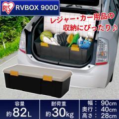 収納 ボックス アイリスオーヤマ 車 ケース RVボックス RVBOX RVボックス 900D カーキ/エコブラック