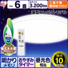 【省エネ大賞受賞!】シーリングライト 6畳 LED  調光 3200lm CL6D-FEIII 照明 アイリスオーヤマ 送料無料