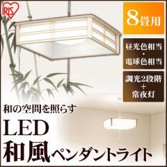 ペンダントライト 8畳 和室 和風 調光 昼光色・電球色 照明 ライト PLC8D-J アイリスオーヤマ 送料無料