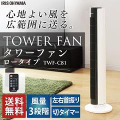 タワーファン 扇風機 ロータイプ TWF-C81アイリスオーヤマ 送料無料 扇風機 リビング タワー リモコン リモコン付き 首振り