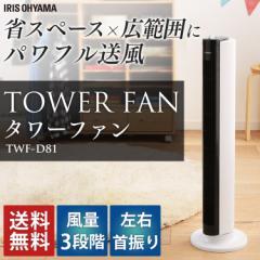 タワーファン 扇風機  メカ式 TWF-D81 アイリスオーヤマ 送料無料 リビング リモコン リモコン付き 首振り