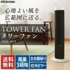 タワーファン 扇風機 メカ式 TWF-M71アイリスオ...