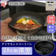 【IH対応】KITCHEN CHEF ダイヤモンドコートパン 炒め鍋 28cm IS-W28 アイリスオーヤマ