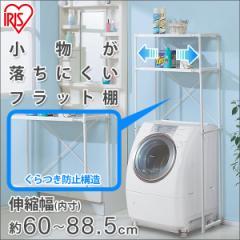 ランドリーラック LR-155P ホワイト 洗濯機 ランドリー 収納用品 洗濯用品 収納 収納ラック 洗濯 カゴ アイリスオーヤマ 送料無料