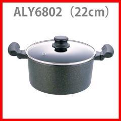 IH テフロンマーブルコート 両手鍋 ALY6802 (ガラス蓋付) 22cm  [プラザセレクト] 送料無料