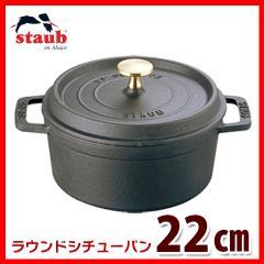 ストウブ ラウンドシチューパン 22cm 黒 RST-34【IH対応】 [鍋] [プラザセレクト] 送料無料