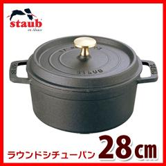 ストウブ ラウンドシチューパン 28cm 黒 RST-34【IH対応】 [鍋] [プラザセレクト] 送料無料