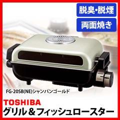 グリル&フィッシュロースター FG-20SB(NE) 東芝 TOSHIBA シャンパンゴールド 焼き魚 プラザセレクト