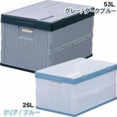 ふた付おりたたみコンテナ 26L クリア/ブルー 工具 ケース 折り畳みコンテナ 収納 収納ケース 収納ボックス アイリスオーヤマ