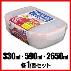 保存容器 4バックル完全密閉容器 330ml 590ml 2650ml 各1個セット オレンジ 食品保存容器 食料保存 アイリス