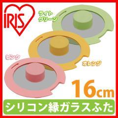 セラミッククイックパン シリコン縁ガラスふた16cm CQP-GLS16 ピンク・オレンジ・ライトグリーン アイリスオーヤマ