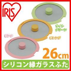 セラミッククイックパン シリコン縁ガラスふた26cm CQP-GLS26 ピンク オレンジ ライトグリーン アイリスオーヤマ