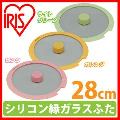セラミッククイックパン シリコン縁ガラスふた28cm CQP-GLS28 ピンク オレンジ ライトグリーン アイリスオーヤマ