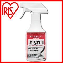 スチームクリーナー 油汚れ用洗剤STMP-017赤 アイリスオーヤマ