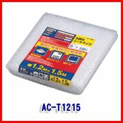 (数量限定アウトレット)エアークッション AC-T1215 アイリスオーヤマ [プチプチ・梱包・感傷材]