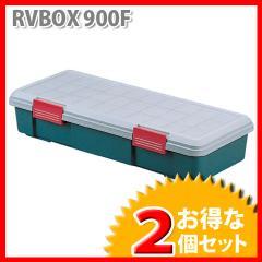 RVボックス 2個セット RVBOX 900F グレー/ダークグリーン アイリスオーヤマ 収納ボックス 車 【24時間限定セール】