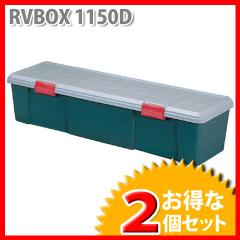 収納 ボックス アイリスオーヤマ 車 (お得な2個セット)RVBOX RVボックス 1150D グレー/ダークグリーン(幅115×奥行35×高さ28cm)