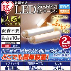 【同色2個セット】乾電池式屋内センサーライト ウォールタイプ ベージュ BSL40WN-U・BSL40WL-U