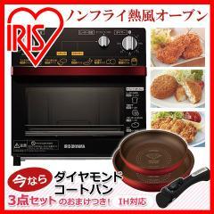 ノンフライ ノンフライ熱風オーブン FVH-D3A-R☆今だけ!IH対応ダイヤモンドコートパン3点セットのおまけ付き☆ 送料無料