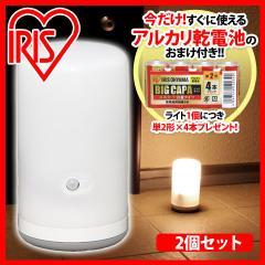 【2個セット】乾電池式LEDセンサーライト BSL-10L+電池付 アイリスオーヤマ 送料無料