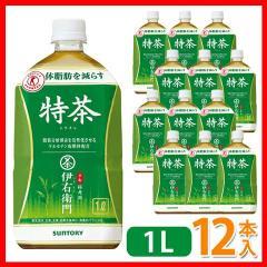 サントリー 伊右衛門 特茶 1L×12本 緑茶 トクホ 特保 特定保健用食品 [プラザセレクト]
