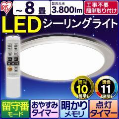 LEDシーリングライト 8畳 照明   CL8DL-CF1 8畳 調光/調色  アイリスオーヤマ 送料無料