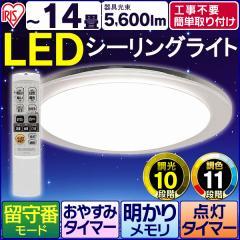 LEDシーリングライト 14畳 照明  CL14DL-CF1(〜1...