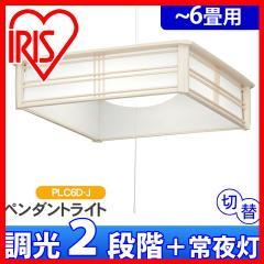 ペンダントライト 6畳 和室 和風 2800lm 昼光色 PLC6D-J  アイリスオーヤマ 送料無料