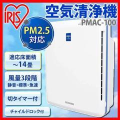 空気清浄機 PMAC-100 アイリスオーヤマ 14畳 ほこり 花粉 PM2.5 送料無料【予約】