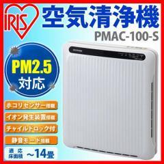 空気清浄機 空気清浄器 PM2.5対応 ホコリセンサー付 PMAC-100-S ホワイト/グレー 送料無料