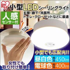 LEDシーリングライト 照明 小型シーリングライト センサー付き SCL4N−MS・SCL4L−MS アイリスオーヤマ 送料無料