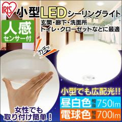 LED シーリングライト 小型シーリングライト センサー付き 照明 SCL7N−MS・SCL7L−MS アイリスオーヤマ 送料無料