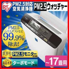 空気清浄機 空気清浄器 PM2.5対応 PM2.5ウォッチャー 17畳用 PMMS-AC100 アイリスオーヤマ 送料無料