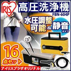 高圧洗浄機 アイリスオーヤマ ハイパワー 水圧切替 FBN-604P ネット限定 洗車 大掃除 送料無料