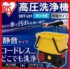 高圧洗浄機 アイリスオーヤマ タンク式高圧洗浄機 充電タイプ SDT-L01 イエロー/ブラック 洗車 大掃除 送料無料