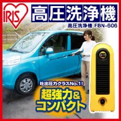 高圧洗浄機 アイリスオーヤマ ハイパワー FBN-606 イエロー 洗車 大掃除 送料無料
