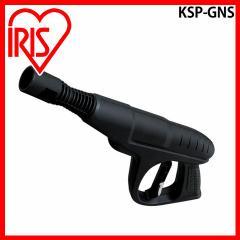 高圧洗浄機 ガン(SBT SDT用)KSP-GNS アイリスオーヤマ