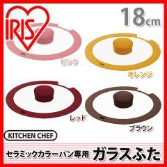 (数量限定アウトレット)KITCHEN CHEF セラミックカラーパン ガラスふた 18cm H-CC-GLS18  アイリスオーヤマ