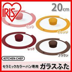 (数量限定アウトレット)KITCHEN CHEF セラミックカラーパン ガラスふた 20cm H-CC-GLS20 アイリスオーヤマ