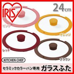 (数量限定アウトレット)KITCHEN CHEF セラミックカラーパン ガラスふた 24cm H-CC-GLS24  アイリスオーヤマ