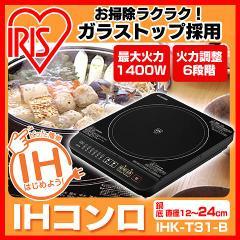IHクッキングヒーター IHコンロ IH対応 1400W IHK-T31-B ブラック 1口  アイリスオーヤマ 送料無料